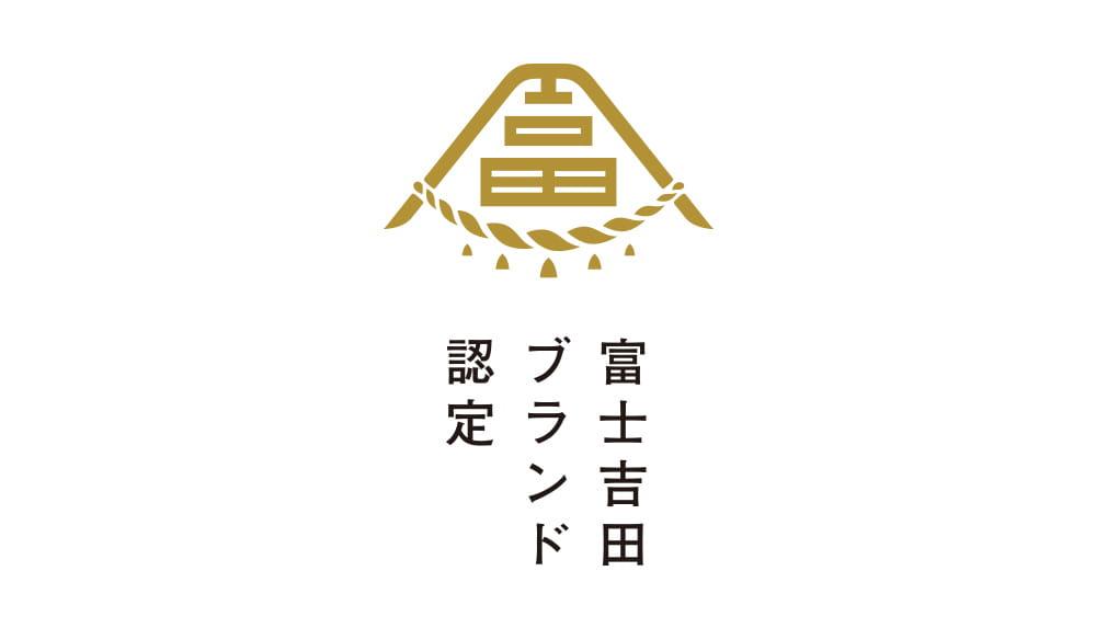 富士吉田ブランド認定事業