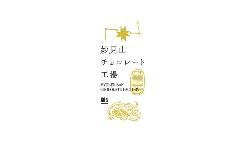 妙見山チョコレート工場<br>プロジェクト