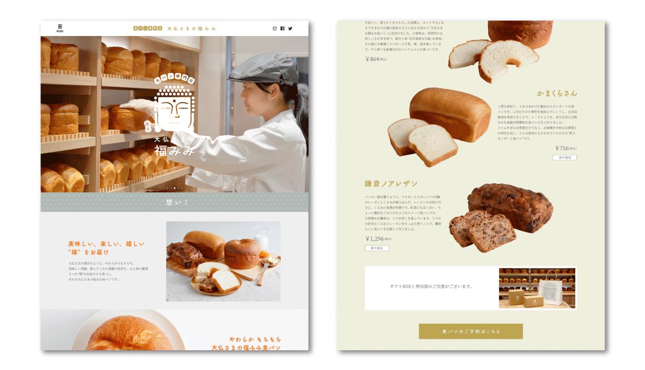 鎌倉 大仏さまの福耳食パン